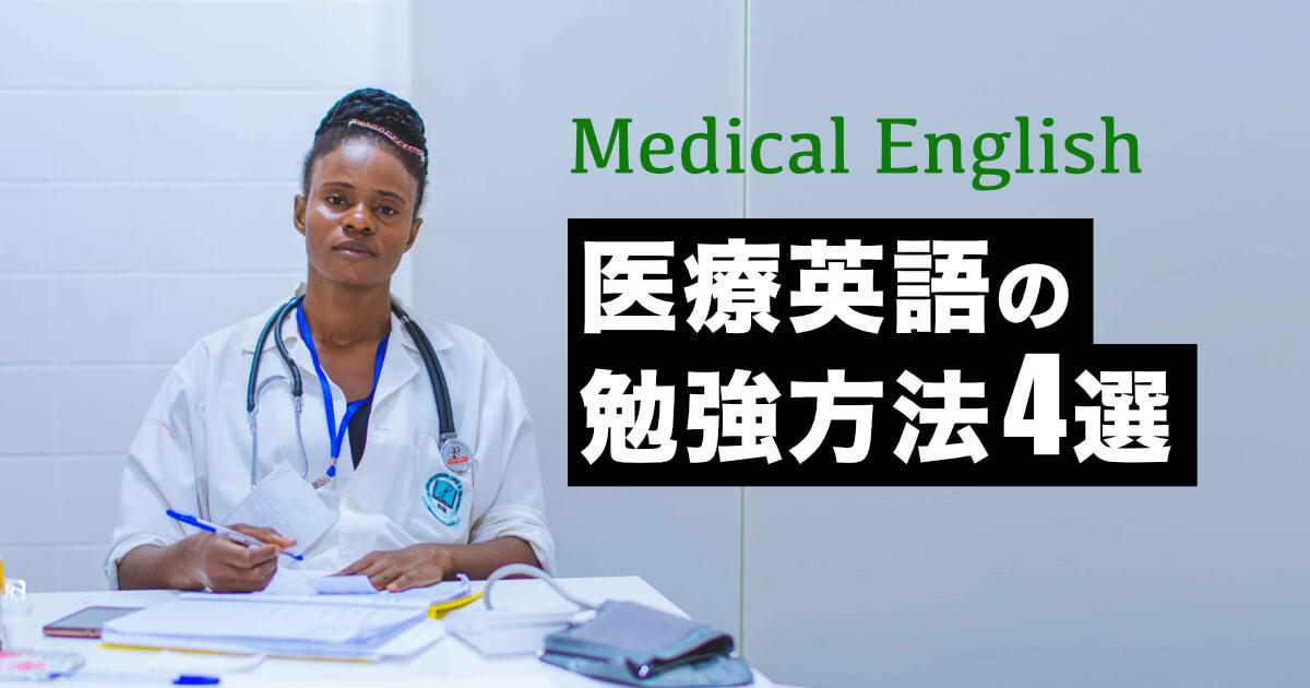 実践で使える医療英会話の勉強方法4選を徹底紹介