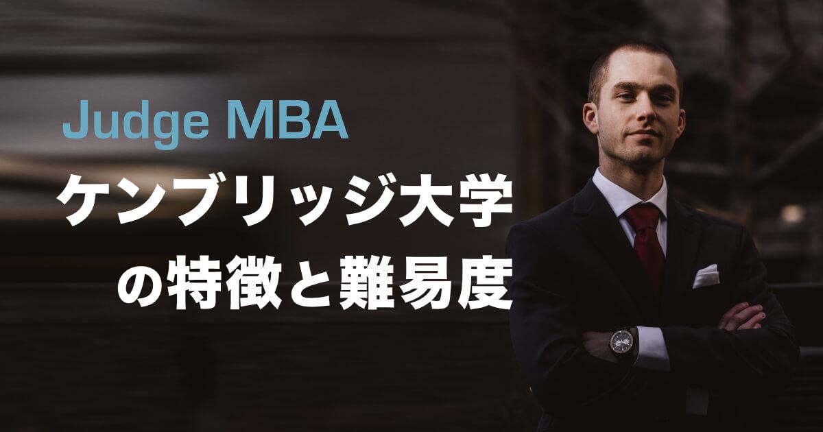 ケンブリッジ大学MBA (Judge)の特徴と日本人にとっての難易度