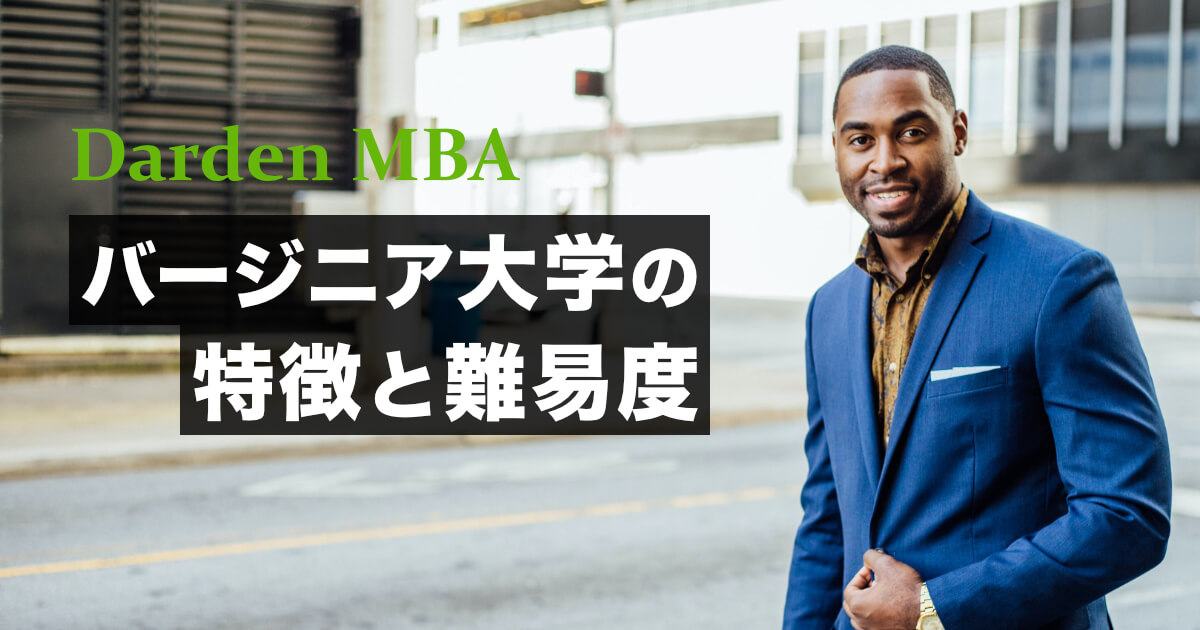 バージニア大学MBA (Darden)の特徴と日本人にとっての難易度