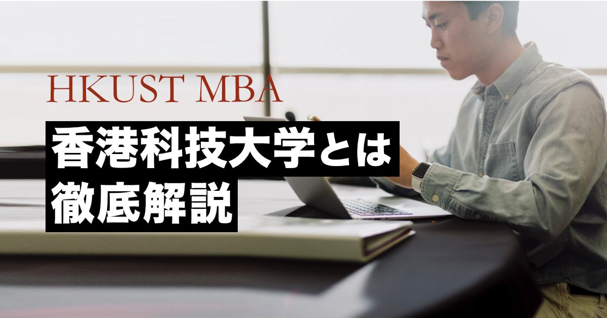 【HKUST MBA 】香港科技大学の特徴と日本人にとって入学難易度