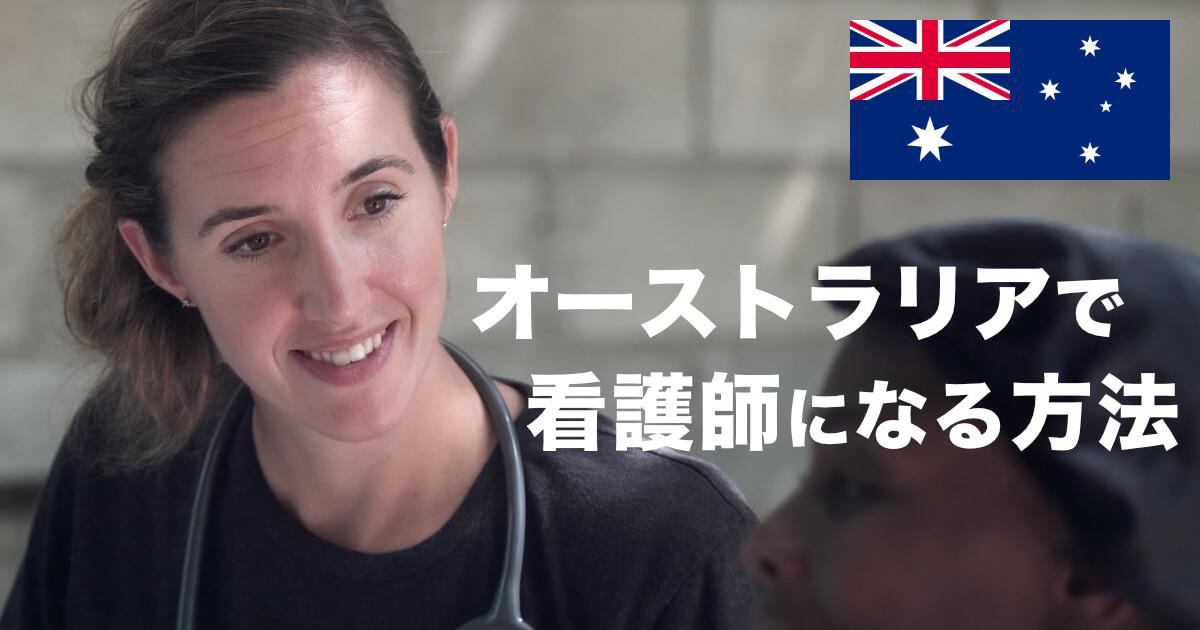 オーストラリアで看護師資格を活用 or 取得して働く方法 【2020年最新情報】