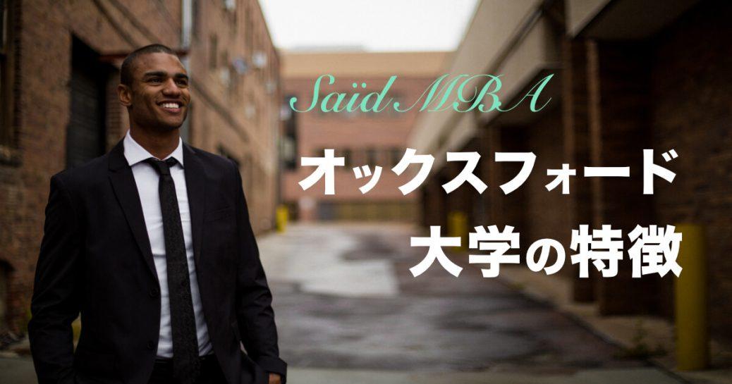 オックスフォード大学MBA (Saïd)の特徴と日本人にとっての難易度