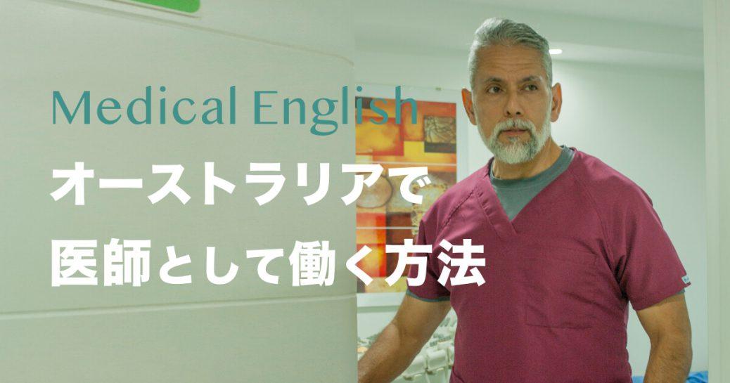 オーストラリアで医師として働く方法と年収まとめ