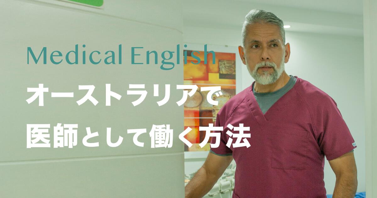 オーストラリアで医師(医者)として働く方法と年収 まとめ