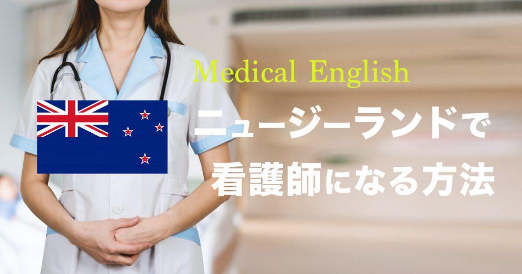 ニュージーランドで看護師資格を活用して働く3つの方法と求人探しのコツ