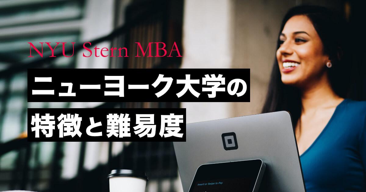 ニューヨーク大学MBA(NYU Stern)の特徴と日本人にとっての難易度