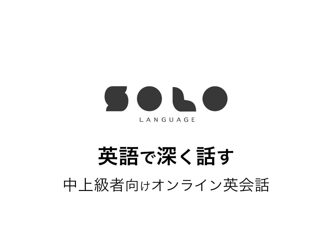 中上級者向け「英語で深く話す」オンライン英会話