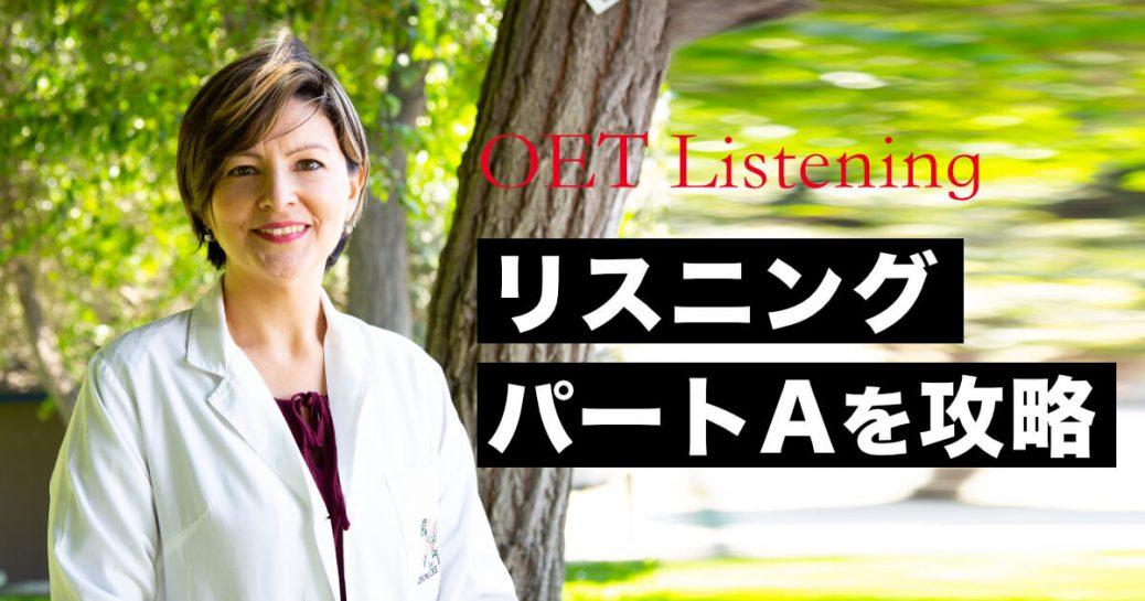 OET リスニング「パートA」を徹底解説【医療英会話】