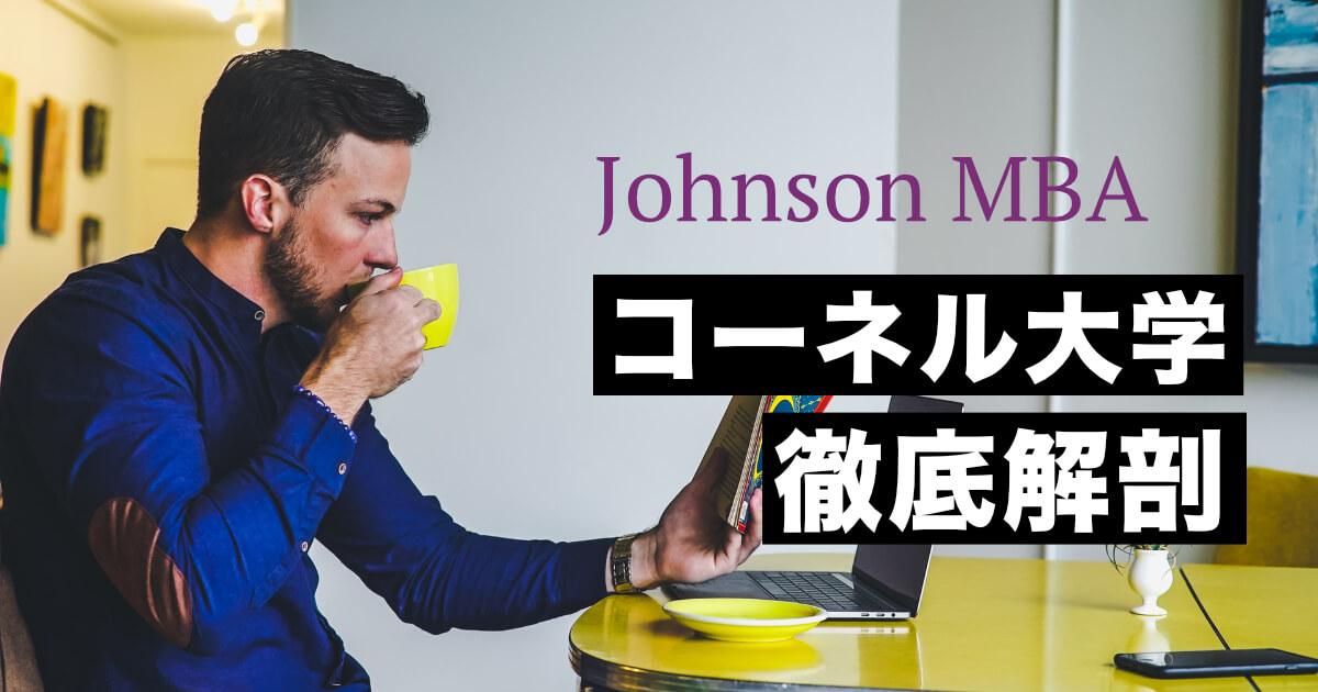 コーネル大学MBA(Johnson)の特徴と日本人にとっての難易度