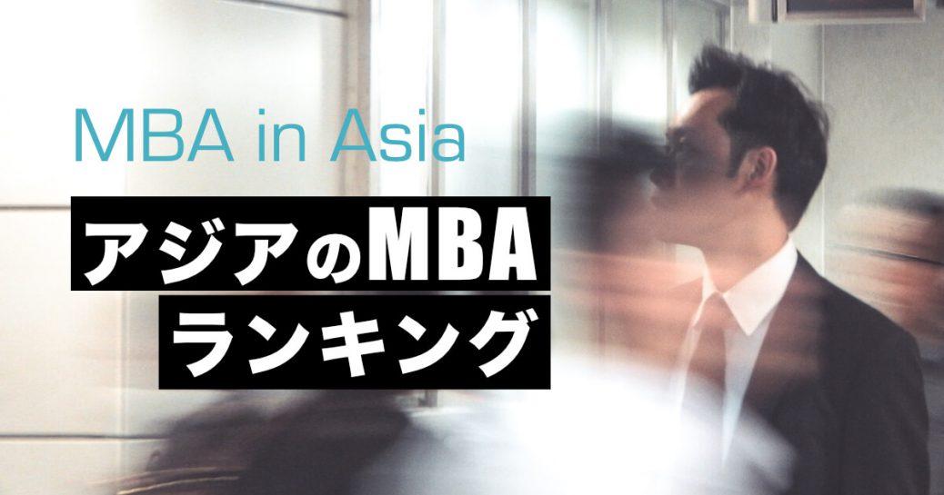 アジアMBAの価値をランキング・費用・就職の特徴から徹底紹介