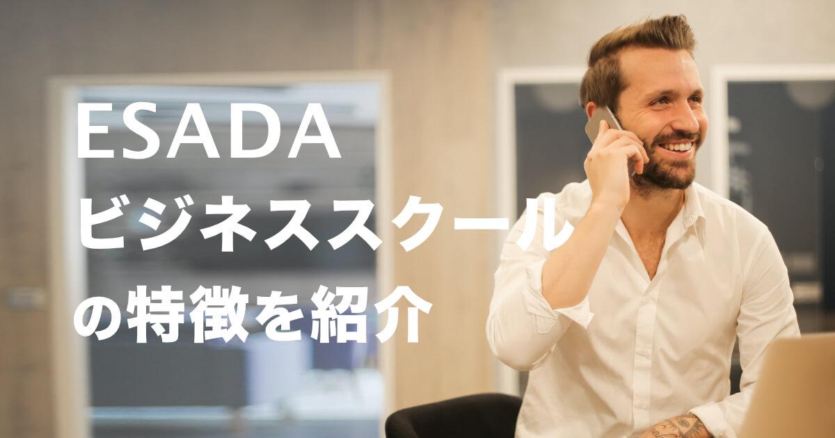 ESADEビジネススクール(MBA)の特徴と日本人にとっての難易度を徹底検証