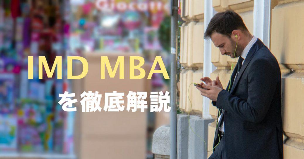 スイスのIMD MBAの特徴と日本人にとっての難易度を徹底検証