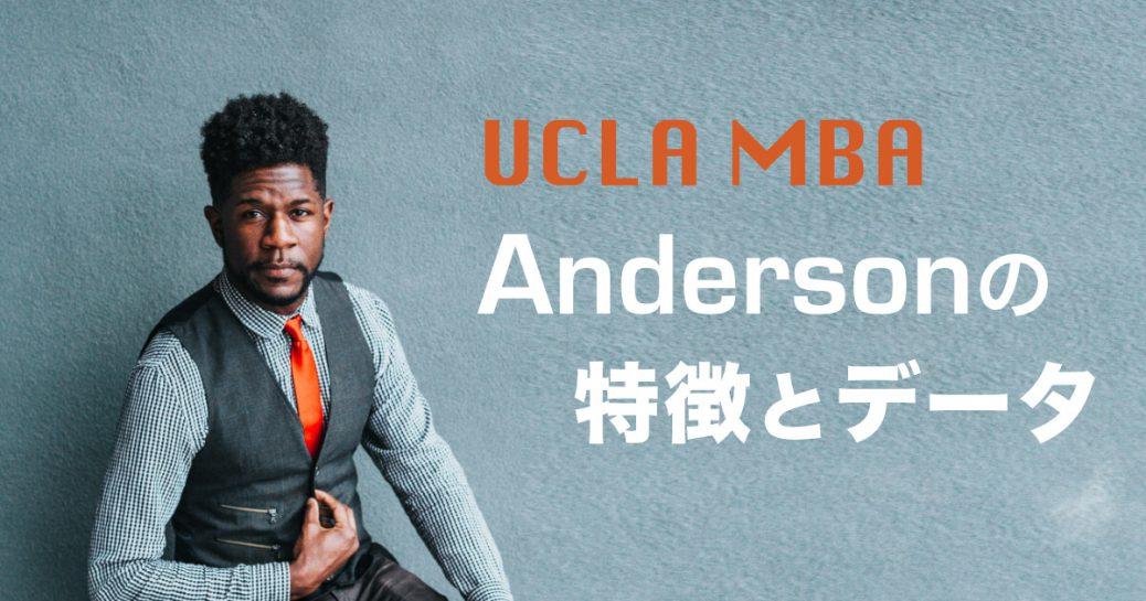 UCLA MBA Andersonの特徴と日本人にとっての難易度を徹底検証