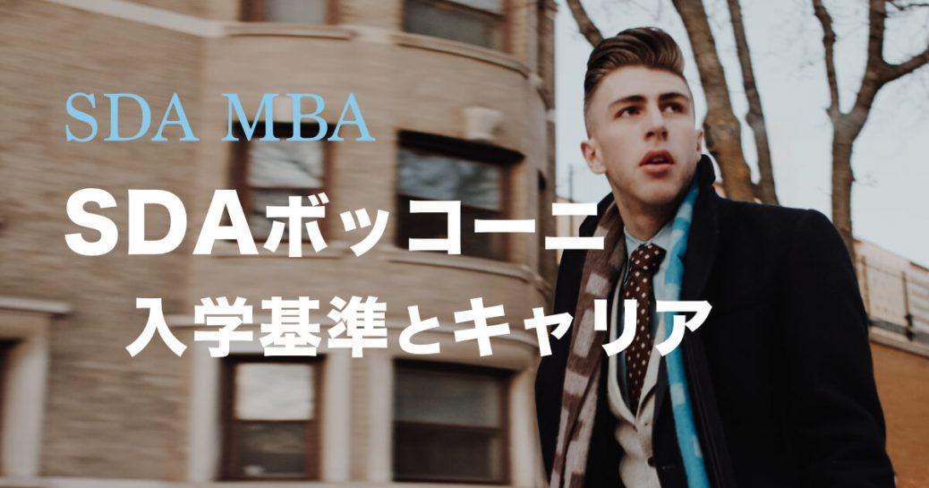 【SDAボッコーニ】MBAコースの特徴と日本人にとっての難易度を検証