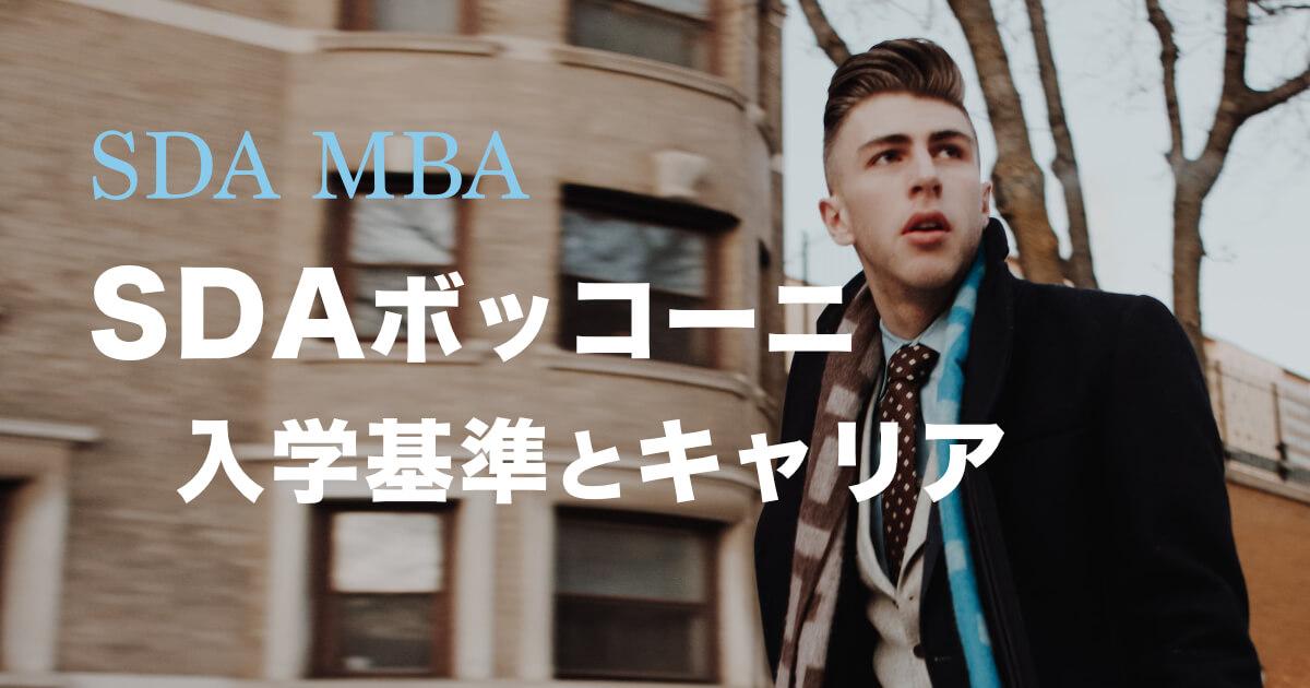 【ミシガン大学MBA】Rossの特徴と日本人にとっての難易度を検証