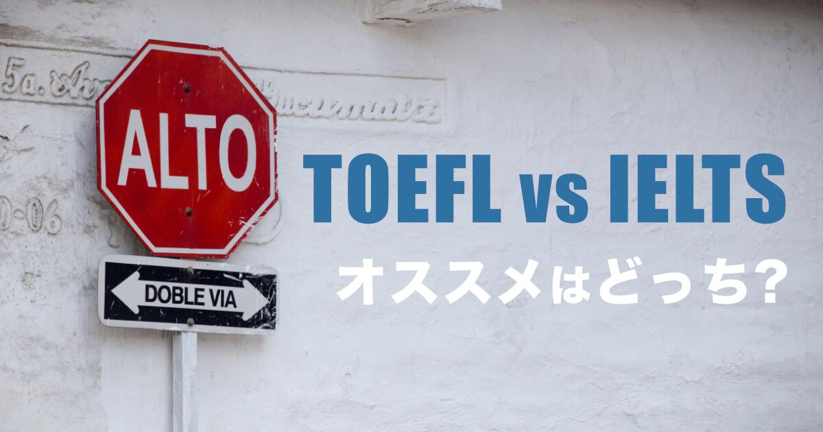 【どちらを受験すべき?】IELTSとTOEFL iBTを目標スコア別に検証