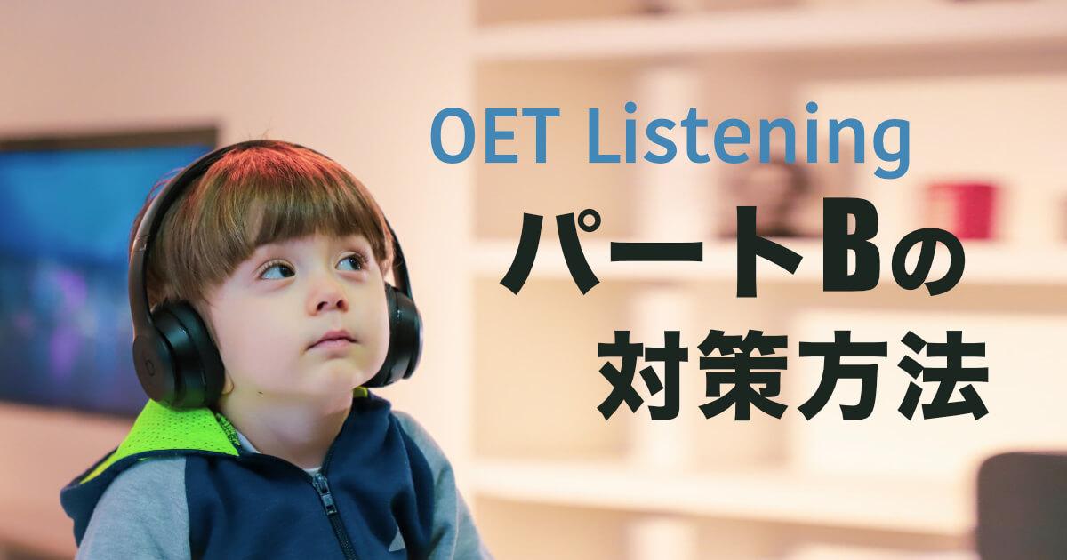 OET リスニング「パートB」の対策方法とサンプル問題【医療英会話】