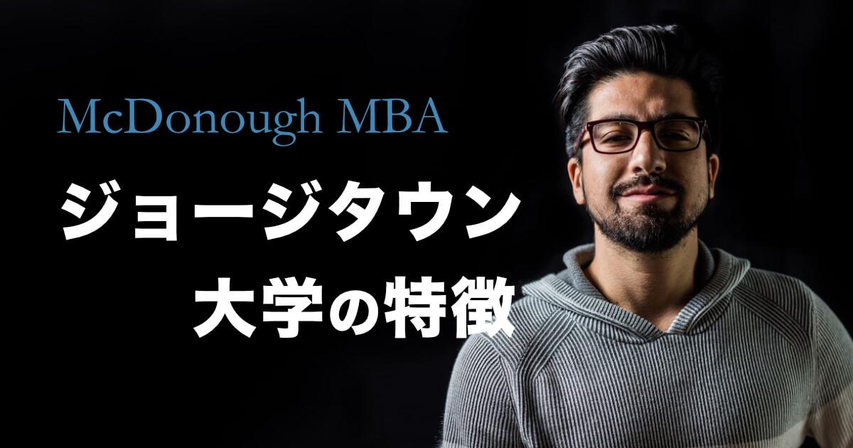 【ジョージタウン大学MBA】McDonoughの特徴と難易度を検証