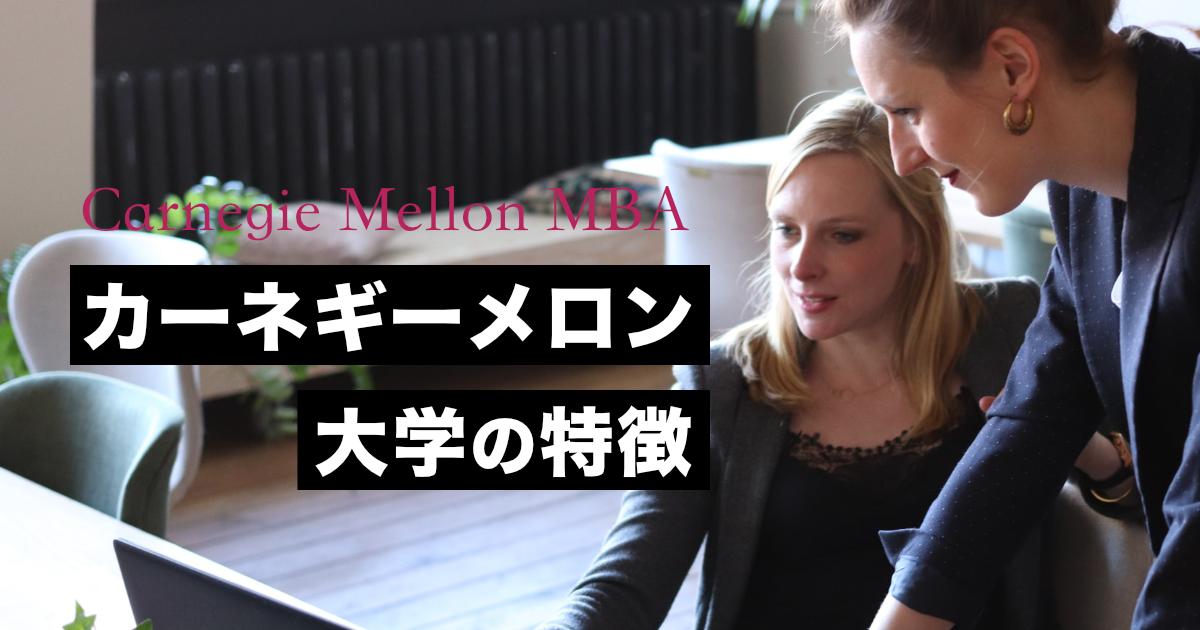 【カーネギーメロン大学MBA】Tepperの特徴と日本人にとっての難易度