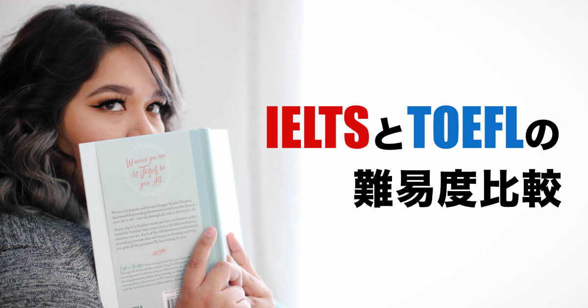 【難易度比較】IELTSとTOEFLの違いと難しさを徹底比較
