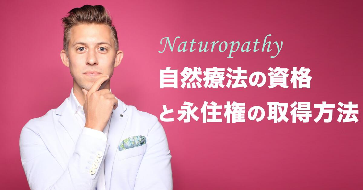 【ナチュロパシー(自然療法)】資格と永住権取得 inオーストラリア