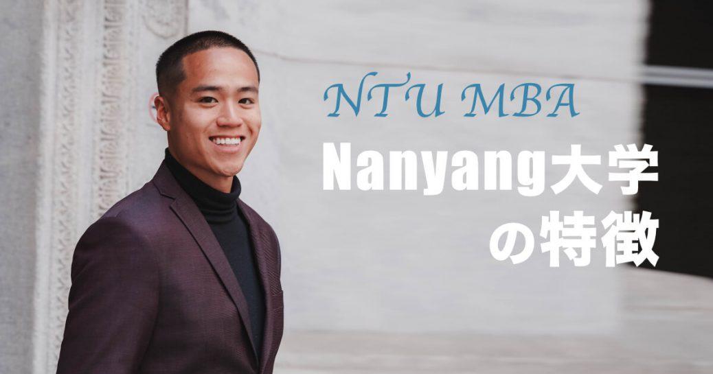 【NTU徹底解説】Nanyang大学MBAの特徴と日本人にとっての難易度