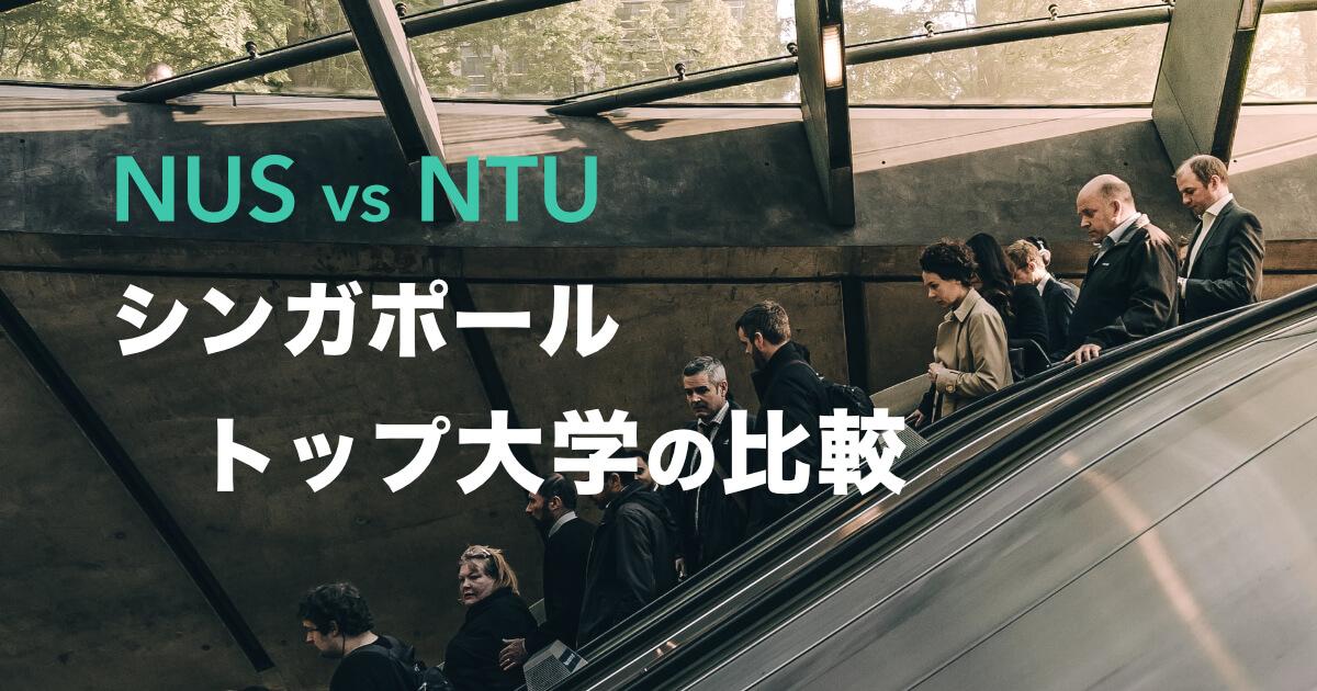 【NUS vs NTU】シンガポールのトップMBAの特徴と難易度を比較