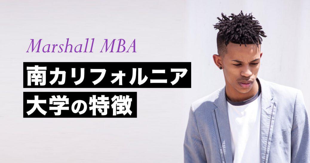 【南カリフォルニア大学MBA】Marshallの特徴と日本人の入学基準