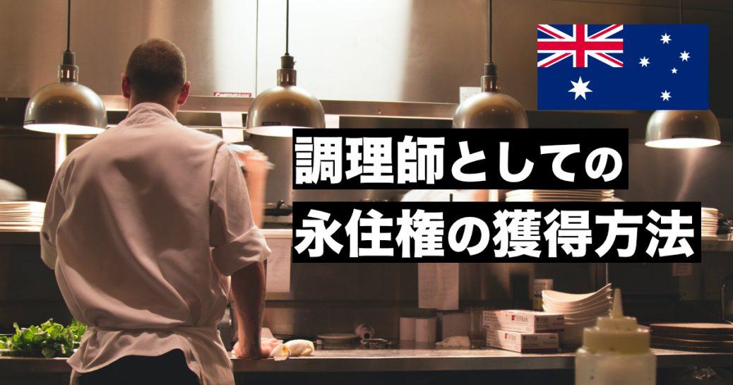 【シェフの永住権】オーストラリアに調理師として移住する方法