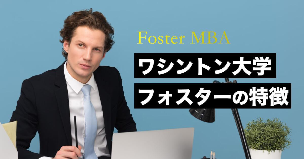 【MBA】ワシントン大学フォスターの特徴と日本人の入学難易度(Foster)