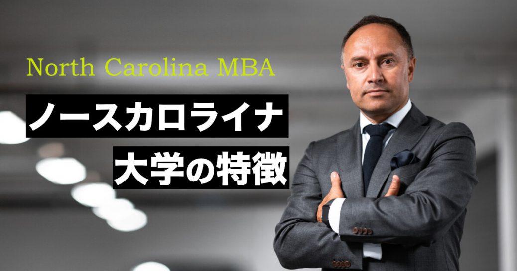 【ノースカロライナ大学MBA】Kenan-Flaglerの特徴と日本人の入学基準