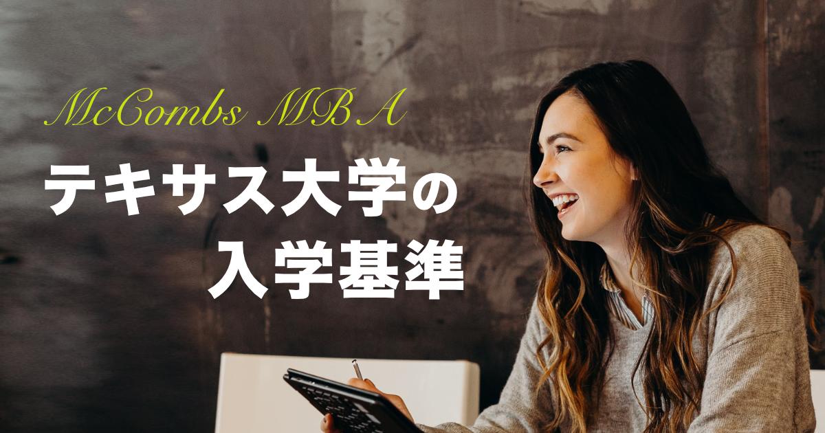 【テキサス大学MBA】McCombsの特徴と日本人の入学基準