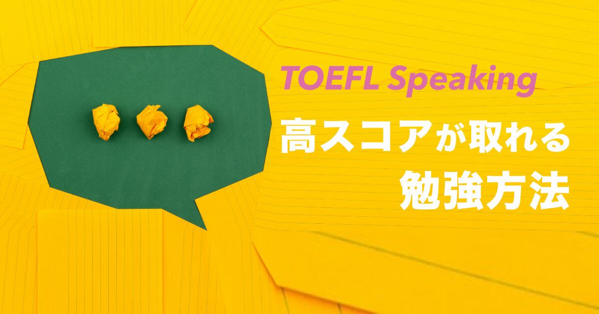 【スピーキング23点】TOEFL スピーキングで高得点をとる練習方法と対策