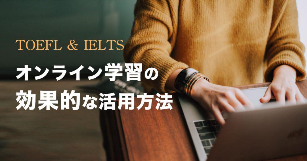【オンライン講座】IELTSやTOEFLのオンライン学習の活用方法