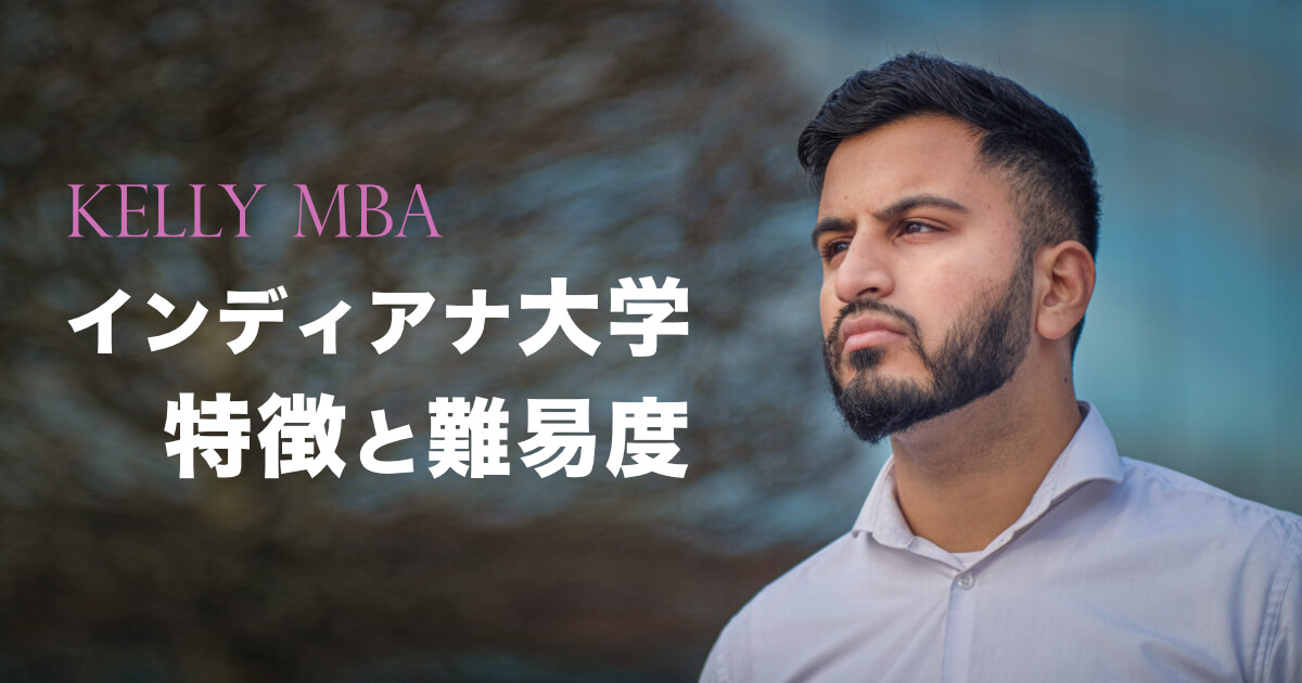 【インディアナ大学MBA】Kelleyの特徴と日本人の入学基準