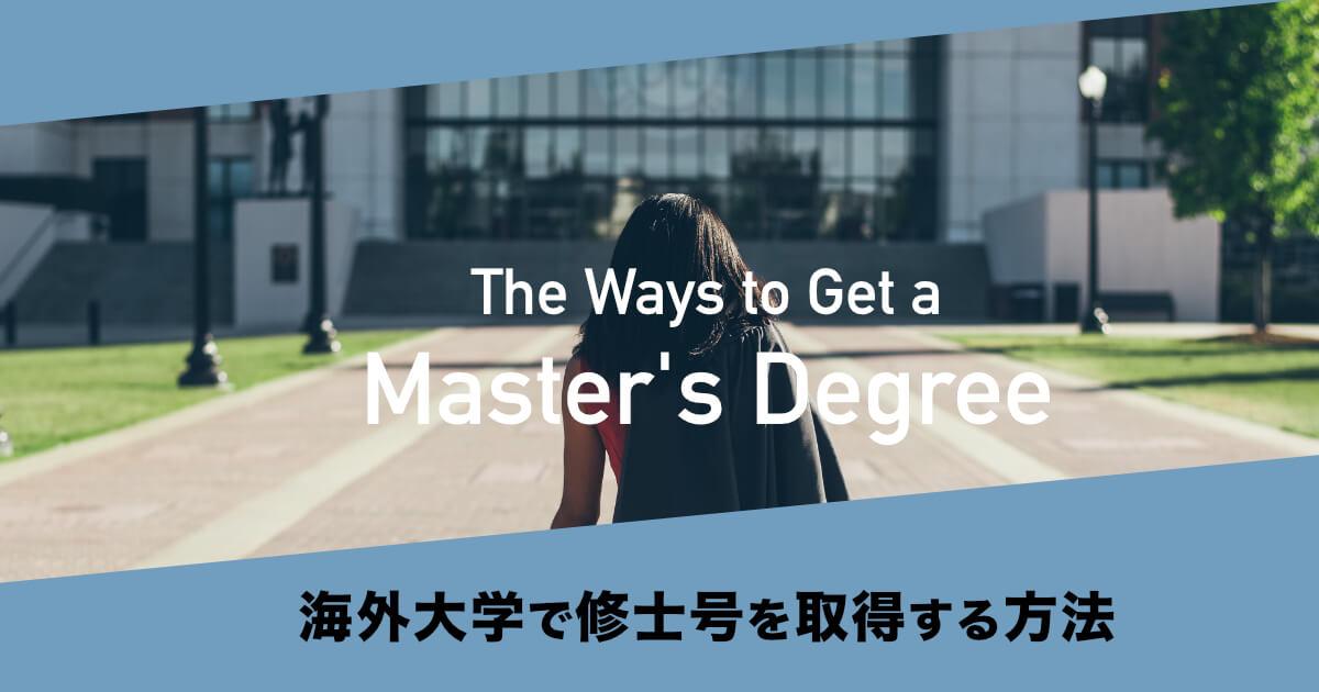 【進学基準と学費】海外大学院で修士取得の進学基準と総費用まとめ