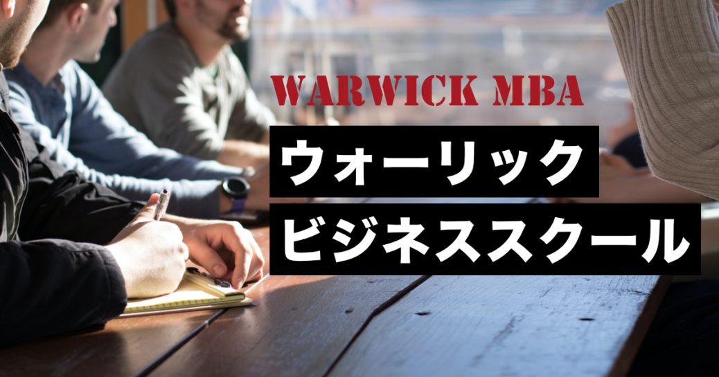 【ウォーリック MBA】Warwick Business Schoolの特徴と入学基準
