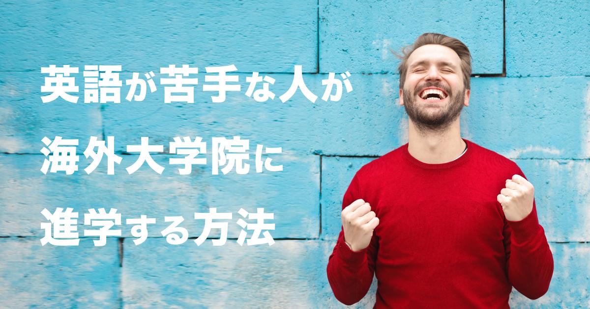 【大学院進学準備コース】海外大学院に英語ができない人が進学する方法