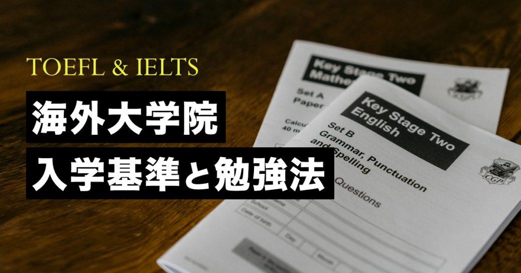 【海外大学院英語対策】IELTSやTOEFLの基準と勉強法