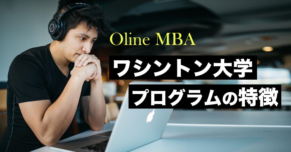 【Olin MBA】ワシントン大学セントルイスオーリンの特徴と入学基準