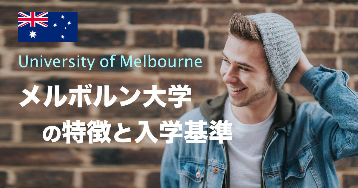 【海外進学】メルボルン大学の特徴と進学方法を紹介(University of Melbourne)