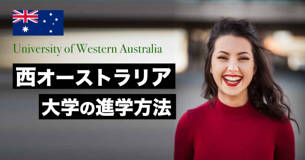 【海外進学】西オーストラリア大学の特徴と進学方法を紹介(University of Western Australia)