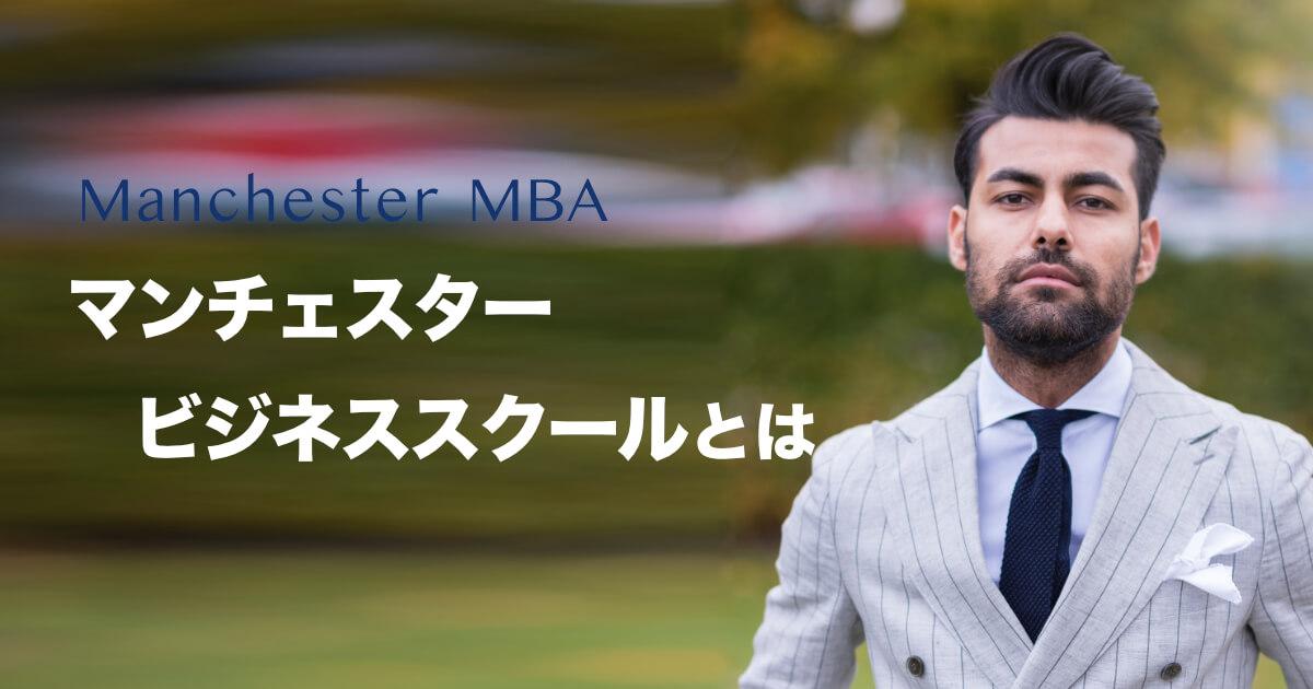 【海外MBA】マンチェスターMBA(Alliance)の特徴と進学基準