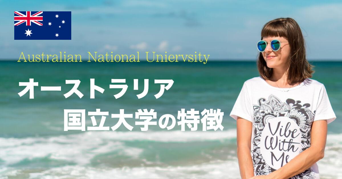 【海外進学】オーストラリア国立大学の特徴と進学方法を紹介(Australian National University)