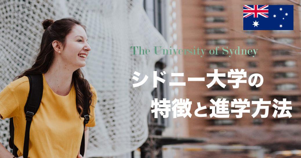【海外進学】シドニー大学の特徴と進学方法を紹介(The University of Sydney)