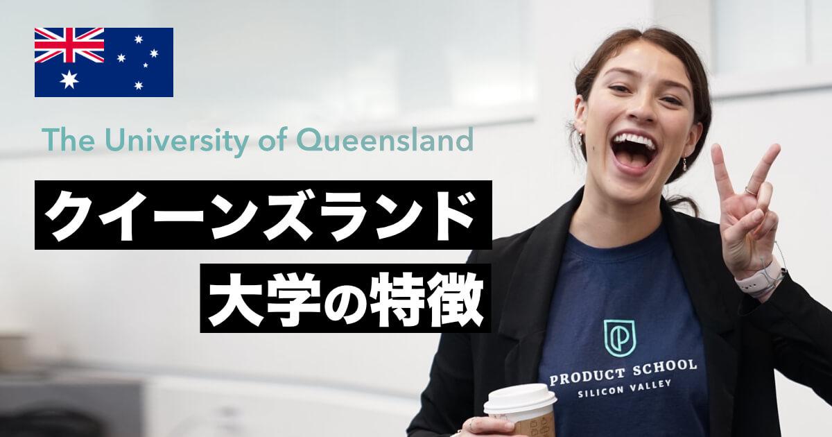 【海外進学】クイーンズランド大学の特徴と進学方法を紹介(The University of Queensland)