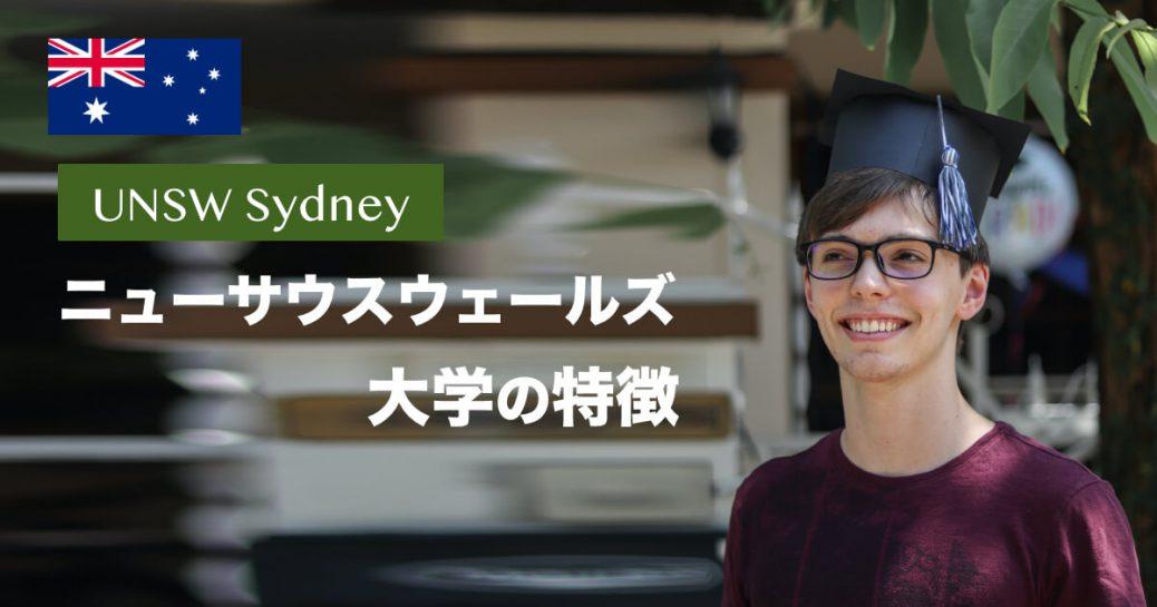 【海外進学】ニューサウスウェールズ大学の特徴と進学方法を紹介(UNSW Sydney)