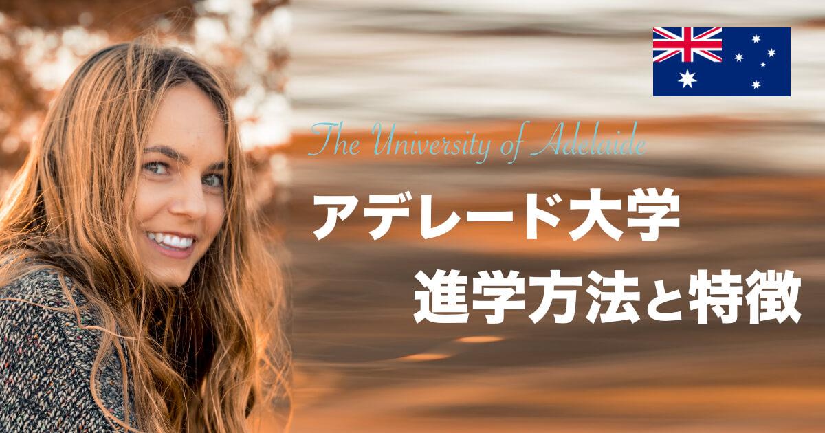 【海外進学】アデレード大学の特徴と進学方法を紹介(The University of Adelaide)