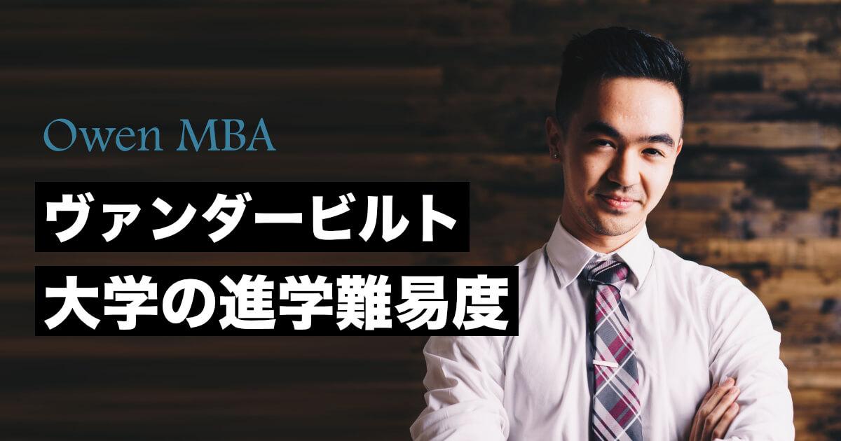 【MBA】ヴァンダービルト大学の特徴と日本人の入学難易度(Owen)