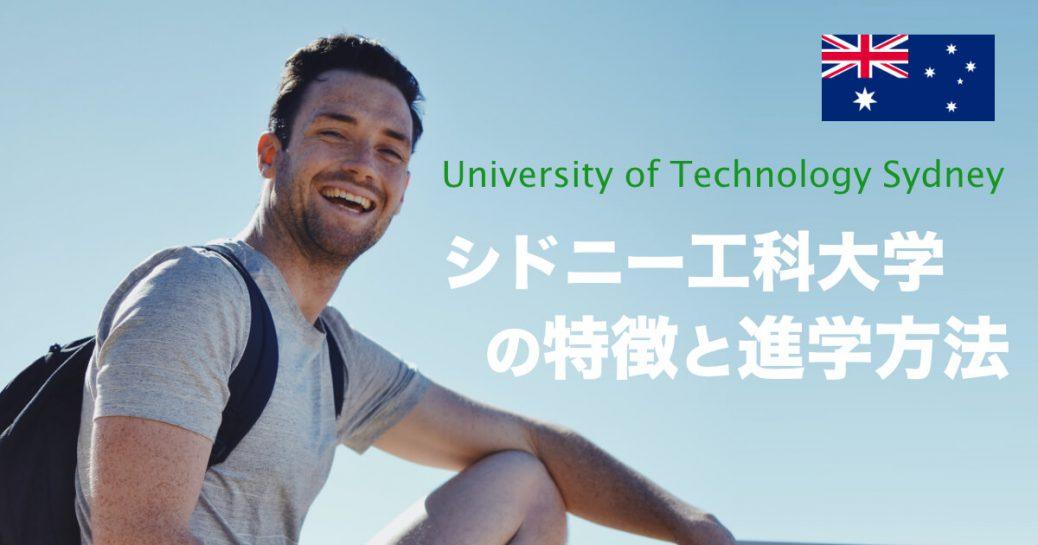 【海外進学】シドニー工科大学の特徴と進学方法を紹介(University of Technology Sydney)